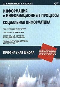 Информация и информационные процессы. Социальная информатика. Александр Могилев