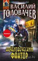 Нечеловеческий фактор. Василий Головачев