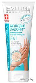 Крем для рук против морщин 8 в 1 (75 мл.)