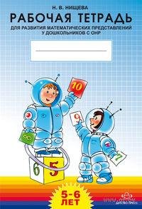 Рабочая тетрадь для развития математических представлений у дошкольников с ОНР. Для детей 5-6 лет