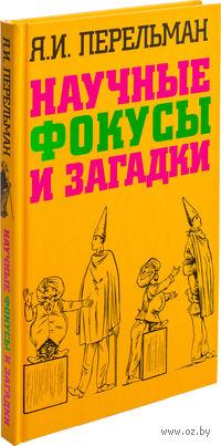 Научные фокусы и загадки. Яков Перельман