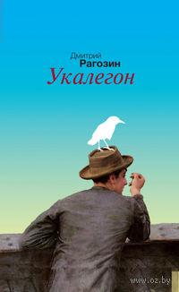 Укалегон. Дмитрий Рагозин