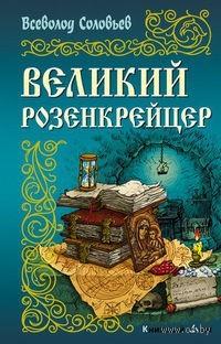 Великий розенкрейцер. В. Соловьев
