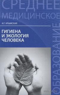 Гигиена и экология человека. Ирина Крымская
