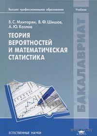 Теория вероятностей и математическая статистика. Владимир Мхитарян, Владимир Шишов, Андрей Козлов