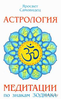 Астрология. Медитации по знакам Зодиака