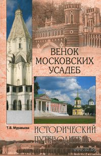 Венок московских усадеб