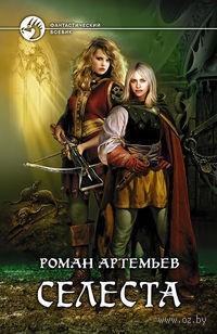 Селеста (книга первая). Роман Артемьев