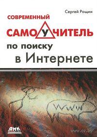 Современный самоучитель по поиску в интернете. Сергей Рощин