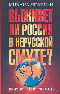 Кризис человечества. Выживет ли Россия в нерусской смуте?. Михаил Делягин