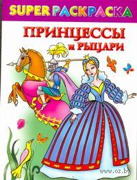 Принцессы и рыцари. Елена Жуковская