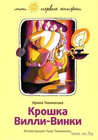 Крошка Вилли-Винки. Ирина Токмакова