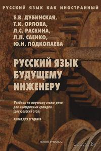 Русский язык будущему инженеру