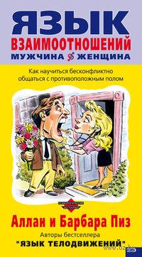 Язык взаимоотношений мужчина/женщина. Аллан Пиз, Барбара Пиз