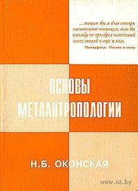 Основы метаантропологии. Надежда Оконская