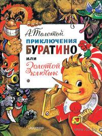 Приключения Буратино, или Золотой ключик. Алексей Толстой