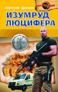 Изумруд Люцифера. Анатолий Дроздов