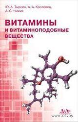 Витамины и витаминоподобные вещества. Ю. Тырсин, А. Кролевец, А. Чижик