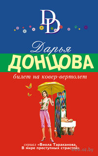 Билет на ковер-вертолет (м). Дарья Донцова