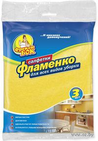 """Набор салфеток для уборки """"Фламенко"""" (3 шт.; 380х320 мм)"""