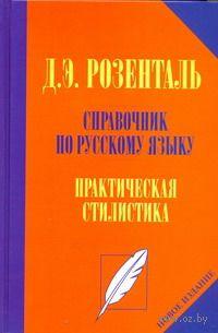 Справочник по русскому языку. Практическая стилистика. Дитмар Розенталь