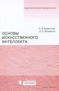 Основы искусственного интеллекта. Елена Боровская, Надежда Давыдова
