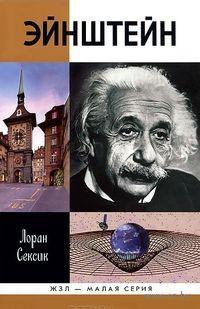 Эйнштейн. Лоран Сексик