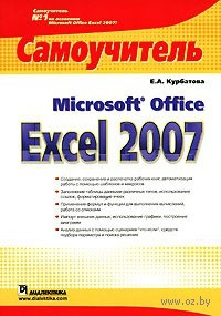 Microsoft Office Excel 2007. Самоучитель. Е. Курбатова