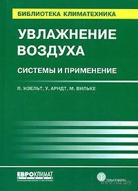 Увлажнение воздуха. Системы и применение. П. Изельт, У. Арндт, М. Вильке