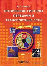 Оптические системы передачи и транспортные сети. Владимир Фокин