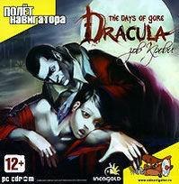 Dracula: Зов крови