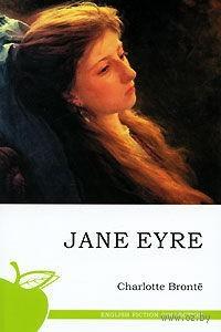 Jane Eyre. Шарлотта Бронте
