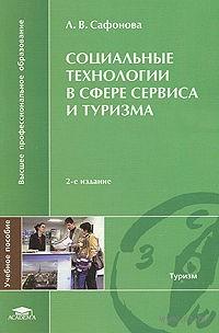 Социальные технологии в сфере сервиса и туризма. Людмила Сафонова