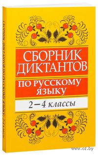 Сборник диктантов по русскому языку. 2-4 классы. Е. Глазкова