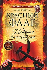 Красный флаг. История коммунизма. Дэвид Пристланд