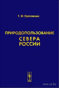 Природопользование Севера России. Татьяна  Красовская