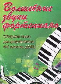 Волшебные звуки фортепиано. Сборник пьес для фортепиано. 4-5 классы ДМШ