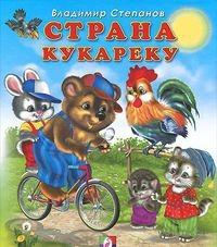 Страна кукареку. Владимир Степанов