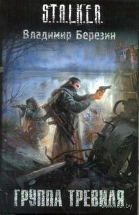 Группа Тревиля. Владимир Березин