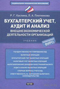 Бухгалтерский учет, аудит и анализ внешнеэкономической деятельности организаций. Роза Каспина