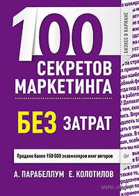 100 секретов маркетинга без затрат