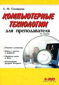 Компьютерные технологии для преподавателя (+ DVD). Людмила Соловьева