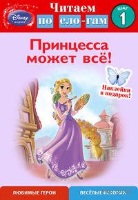 Принцесса может все! Шаг 1