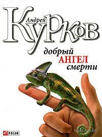 Добрый ангел смерти. Андрей Курков