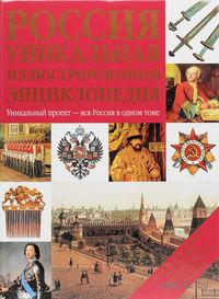 Россия: Уникальная иллюстрированная энциклопедия