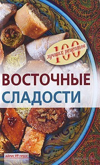 Восточные сладости. Ирина Федотова