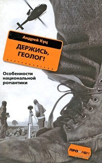 Держись, геолог!. Андрей Куц