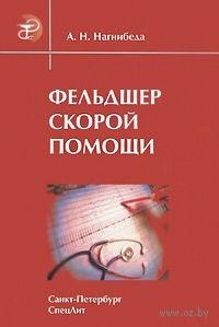 Фельдшер скорой помощи. Анатолий Нагнибеда