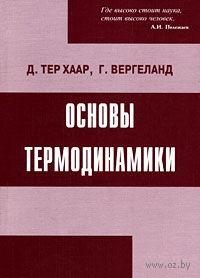 Основы термодинамики. В. Тер Хаар, Г. Вергеланд