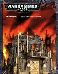 "Ландшафт ""Warhammer 40.000 Scenery: Sanctum Imperialis"" (64-32)"
